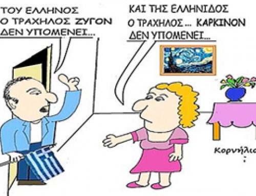 Εμβόλιο και Καρκίνος του Τραχήλου της Μήτρας   we24.gr