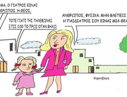 Και οι Παιδίατροι είναι άνθρωποι…! | babyradio.gr