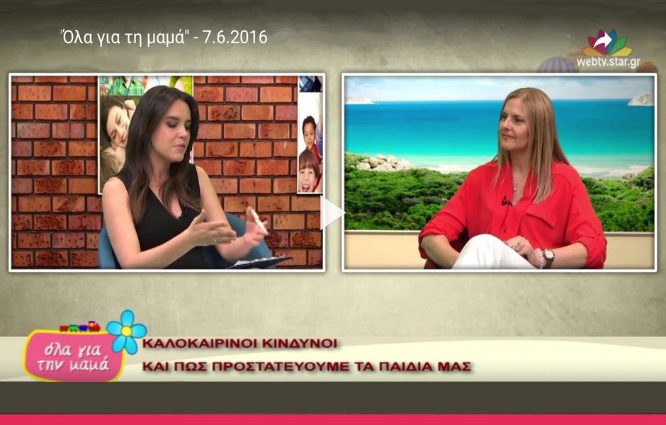 Άννα Παρδάλη - star channel