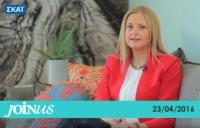 Άννα Παρδάλη - skai tv, joinus 23/04/2016