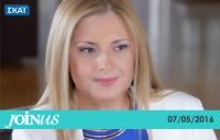 Άννα Παρδάλη - skai tv, joinus 07/05/2016