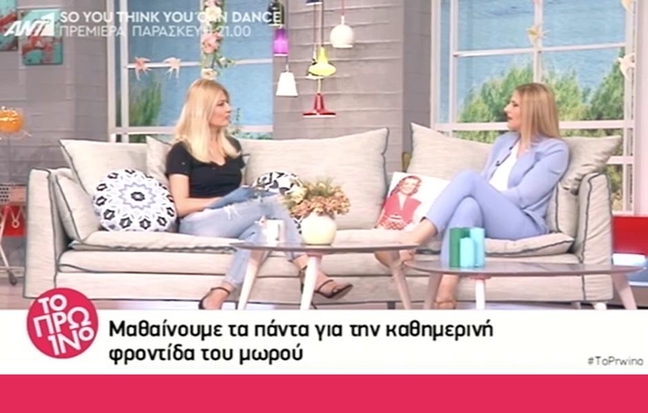 Άννα Παρδάλη - Ant1 TV