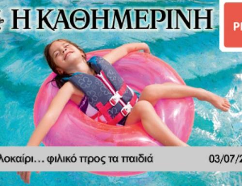 Καλοκαίρι… φιλικό προς τα παιδιά