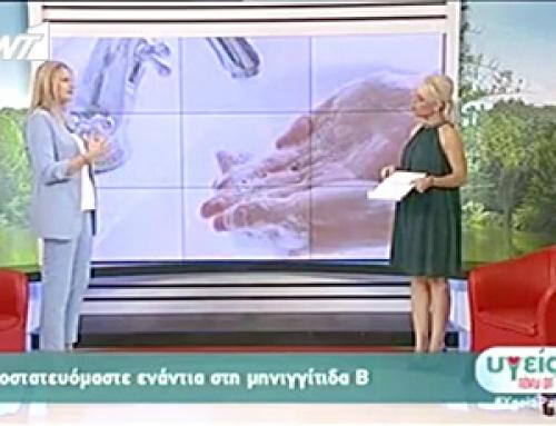Προστασία ενάντια στη Μηνιγγίτιδα Β