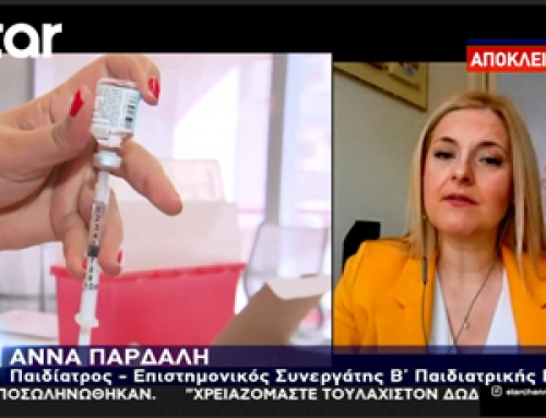 Κοκκύτης: Εμβολιασμός και σε ενήλικες
