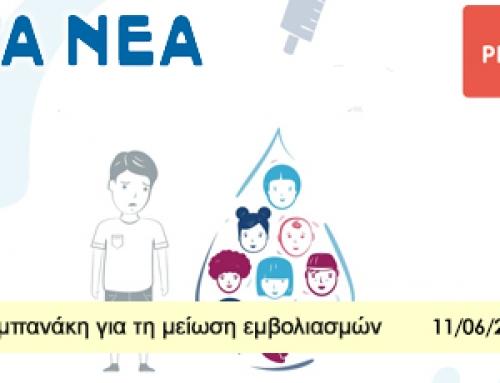 Καμπανάκη για τη μείωση εμβολιασμών σε παιδιά