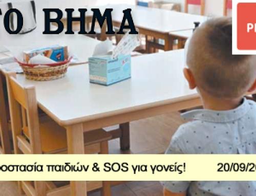 Covid-19: Προστασία παιδιών & SOS για γονείς