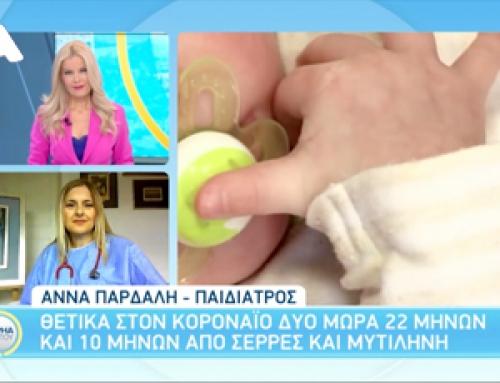 Θετικά στον Κορωνοϊό και 2 μωρά
