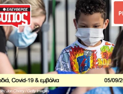 Παιδιά, Covid-19 & εμβόλια