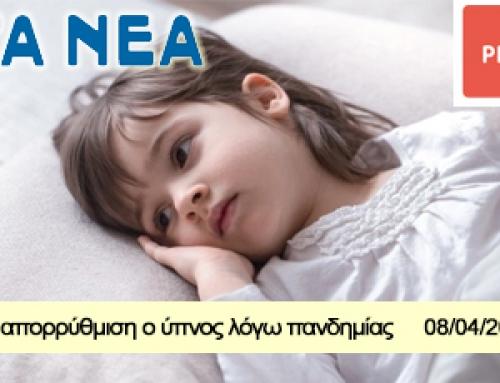 Σε απορρύθμιση ο ύπνος των παιδιών εν μέσω πανδημίας