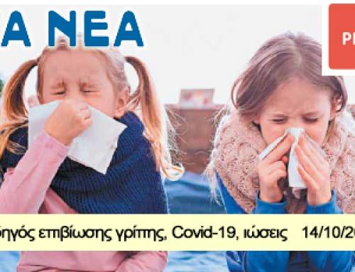 Οδηγός επιβίωσης για γρίπη, Covid-19, ιώσεις